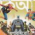 Kishor Alo September 2015 Magazine PDF Download