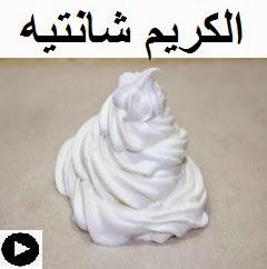 فيديو الكريم شانتيه البودر
