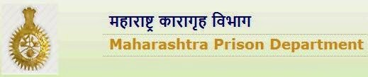 Maharashtra Prison Department Recruitment Result