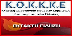 Καταγγελία – Διαμαρτυρία από την Κ.Ο.Κ.Κ.Κ.Ε «Κλαδική Ομοσπονδία Κουρέων Κομμωτών Καταστηματαρχών Ε