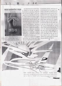 हिंदी चेतना
