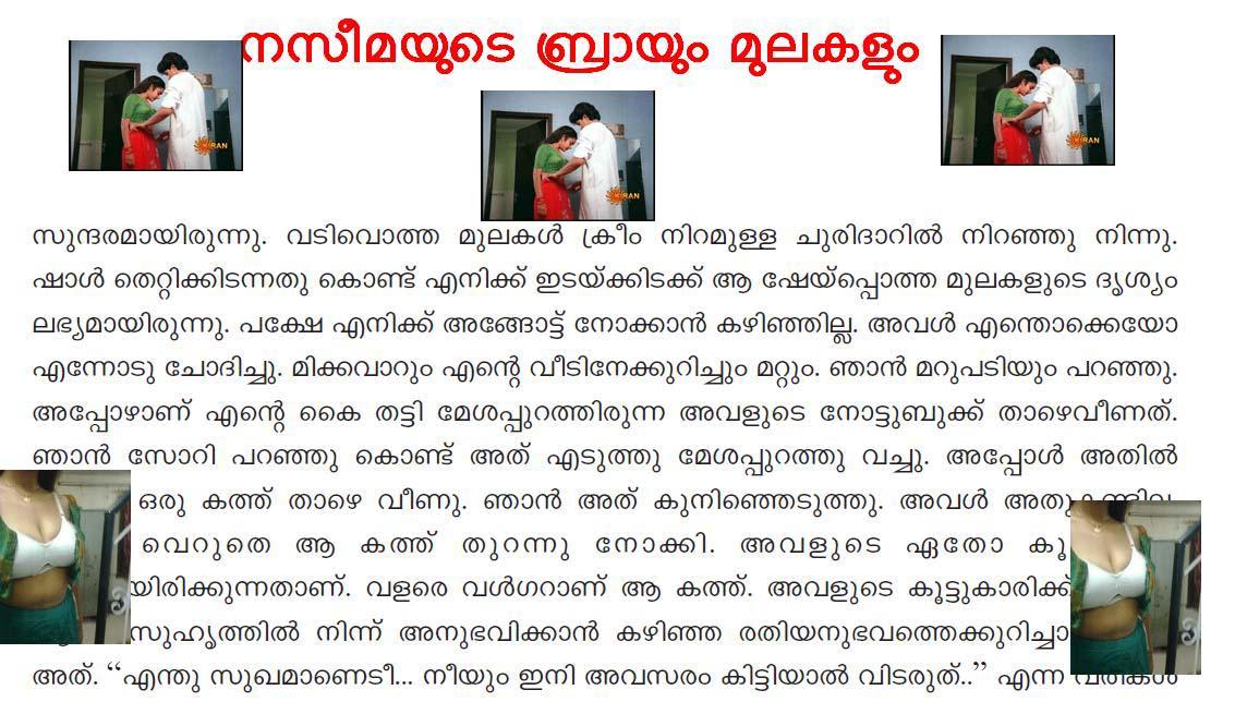 Kadakal Malayalam Pdf Kambi Kathakal Malayalam Kambi Magazine 2012