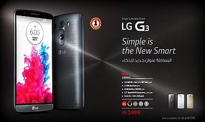 جوال LG G3 في جرير
