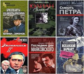 Юлиан Семёнов. Дата и место рождения: 8 октября 1931, Москва,