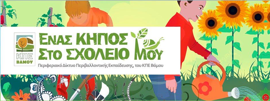 Περιφερειακό Θεματικό Δίκτυο Π.Ε._ΚΠΕ Βάμου: 'Ένας κήπος στο σχολείο μου'