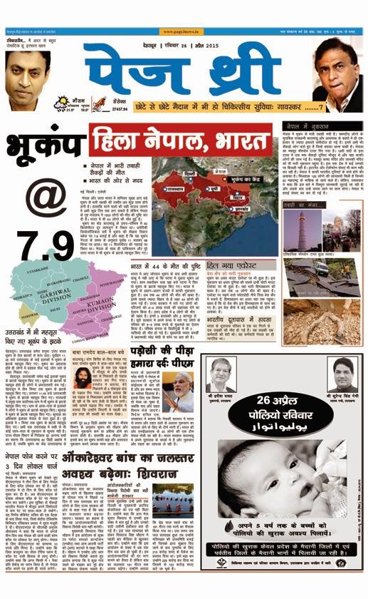Nepal Earth quake 25 April 2015