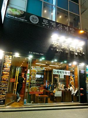 Andong Jjimdak in Myeong-dong Seoul