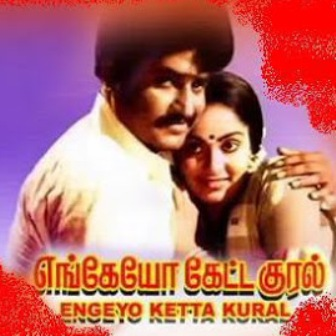 Watch Engeyo Ketta Kural (1982) Tamil Movie Online