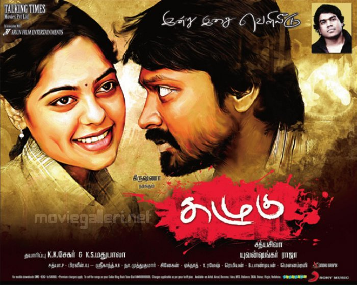 Tamil Movie Release Date Latest Cinema News Nfreetamilmp