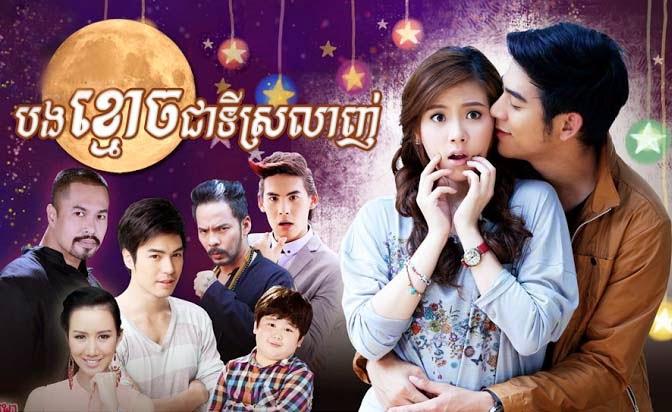 Bong Khmaoch Cheaty Srolanh [30 End] Thai Drama Khmer Movie