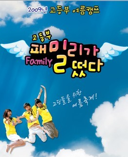Family Outing - Season 1