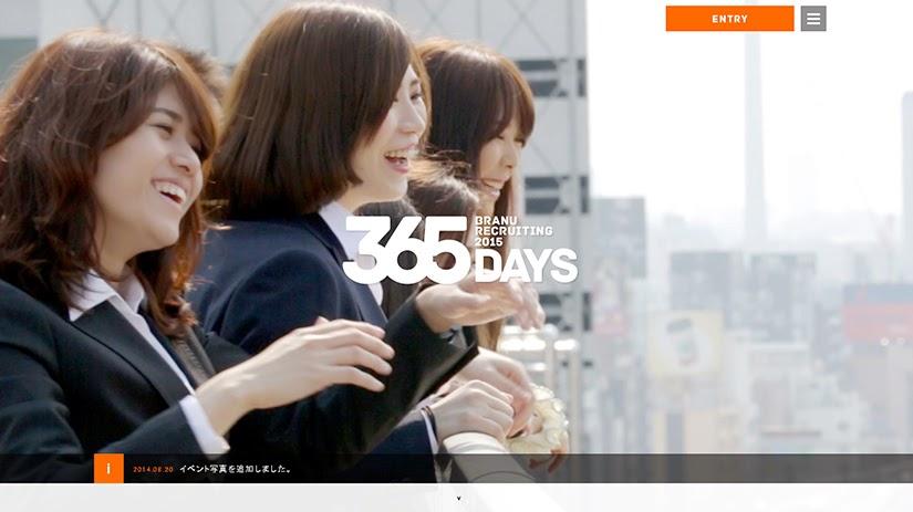 2015年度新卒採用サイト「365DAYS」