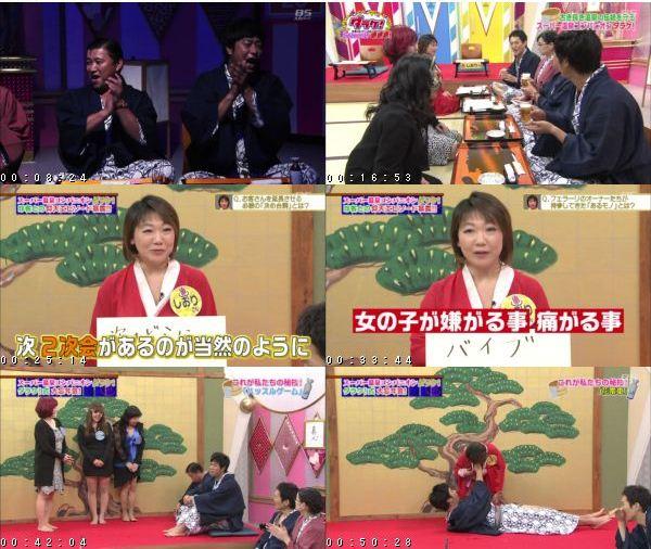 [TV-Variety] ダラケ!シーズン9 #6 「スーパー温泉コンパニオン」ダラケ![R15+]