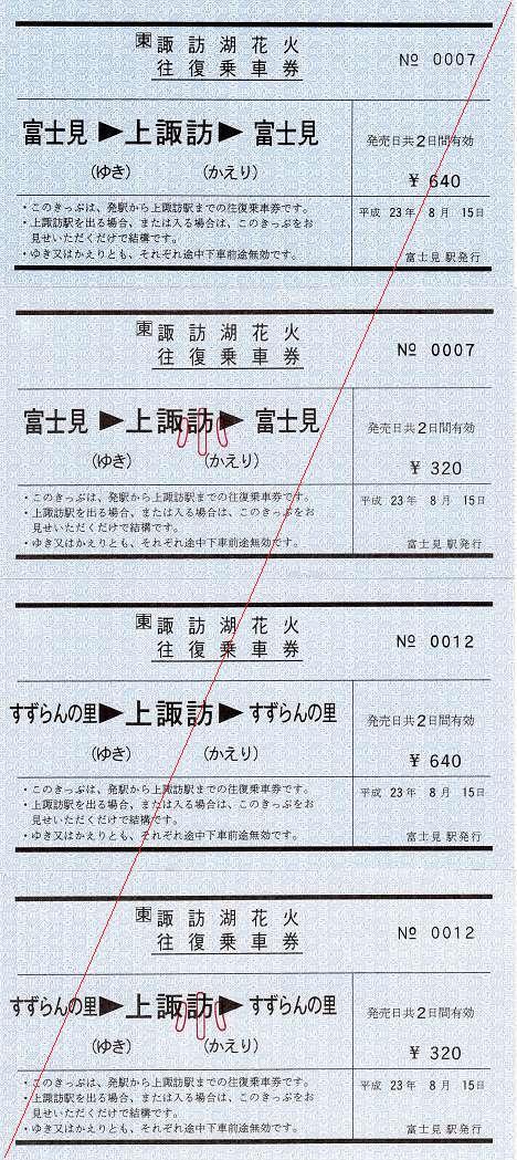 JR東日本 第63回諏訪湖花火往復乗車券 常備券 軟券 富士見・すずらんの里駅