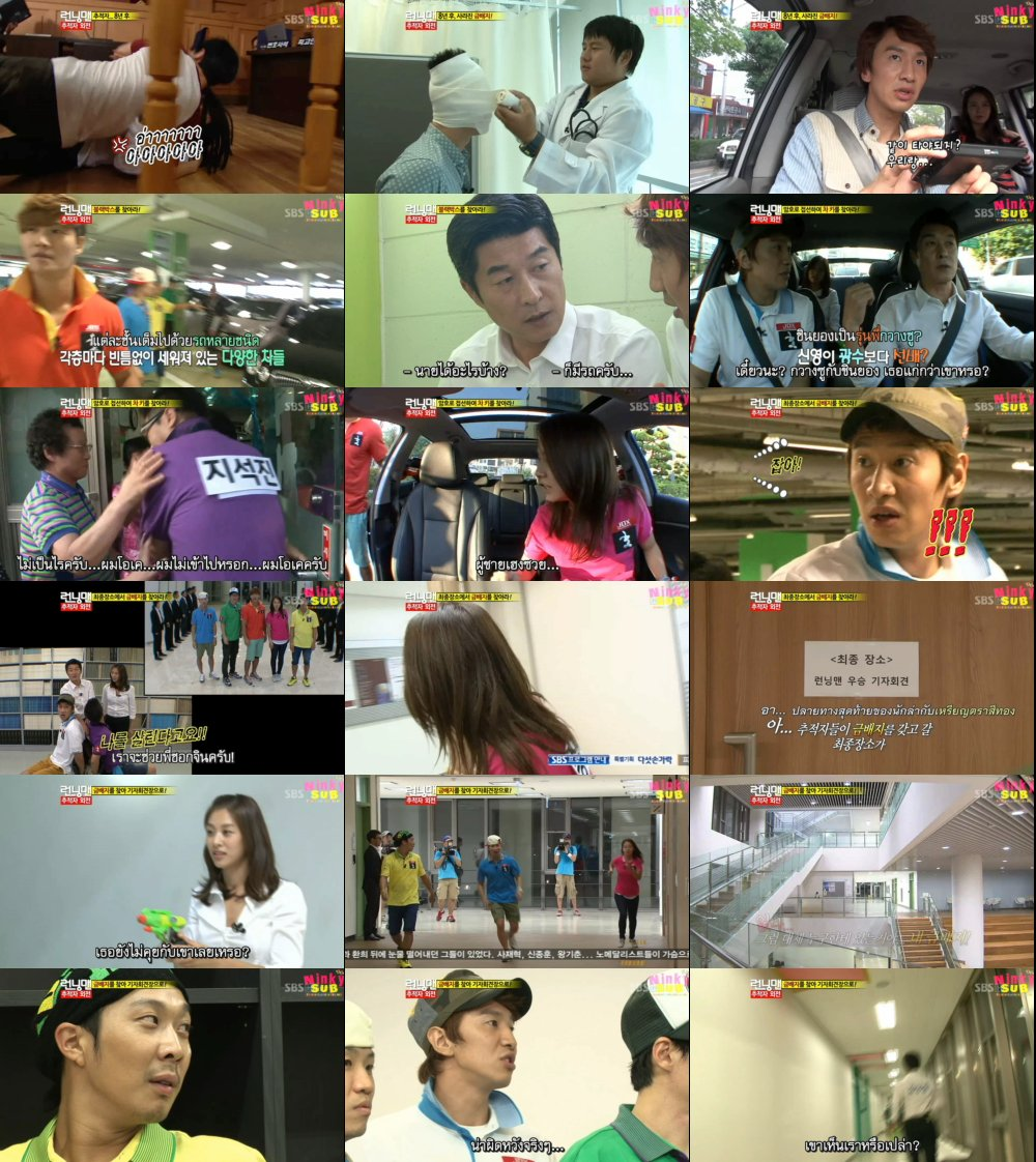 Runningman Sub Thai EP107