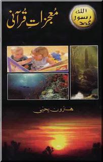 Mojazat e Quran