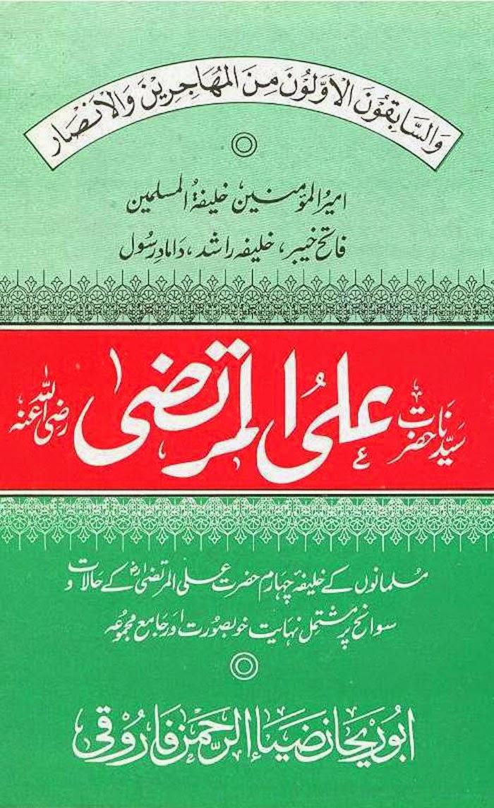 Aqwal-e- Hazrat Ali (R.A)