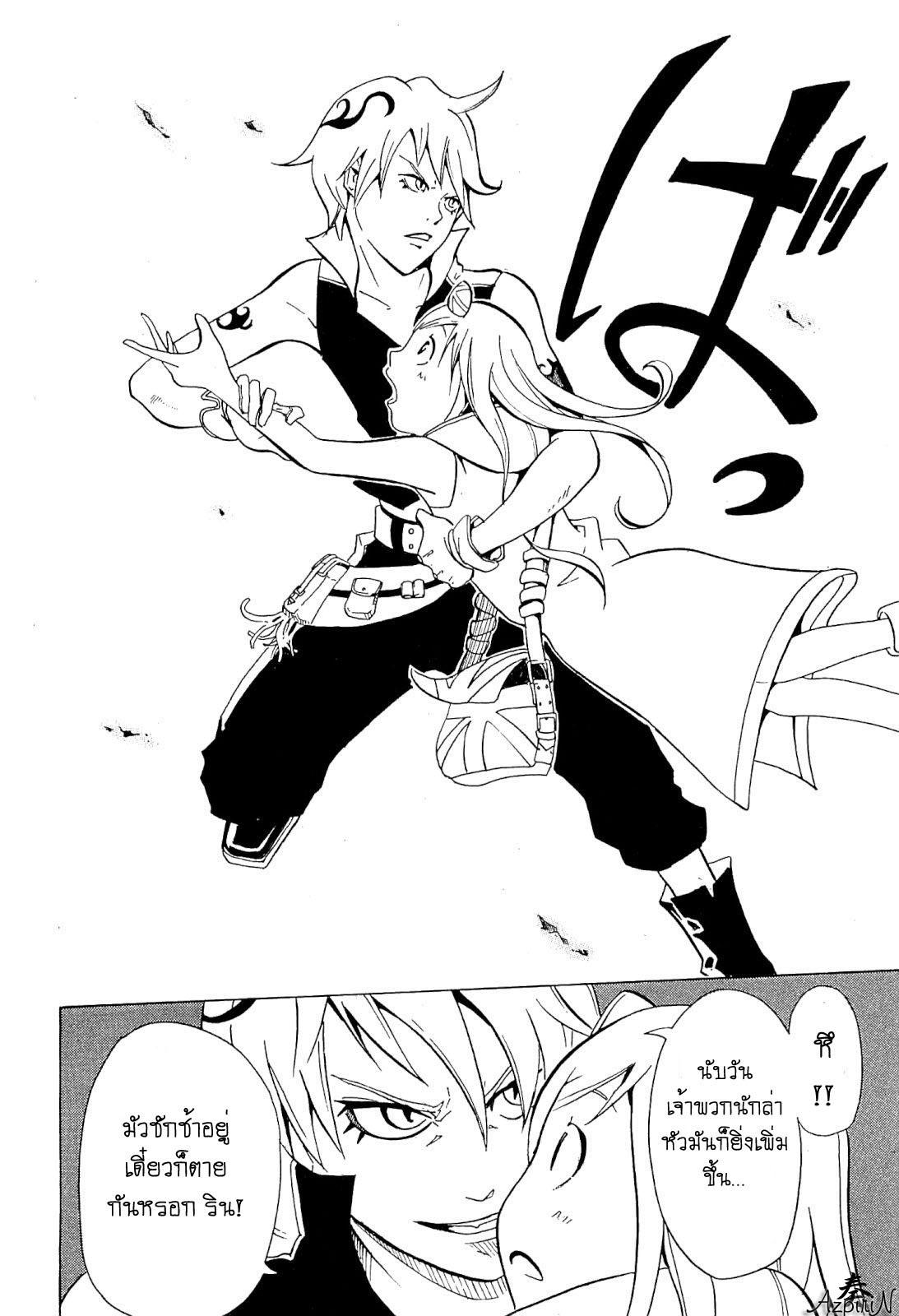 อ่านการ์ตูน Shirumashi Pilgrim 2 ภาพที่ 3