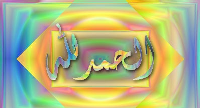 Alhamdulillah in Arabic Calligraphy Wallpaper