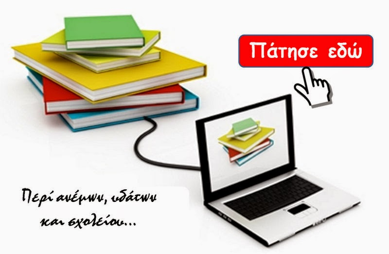 http://users.sch.gr/hgiannoutsou/?page_id=151