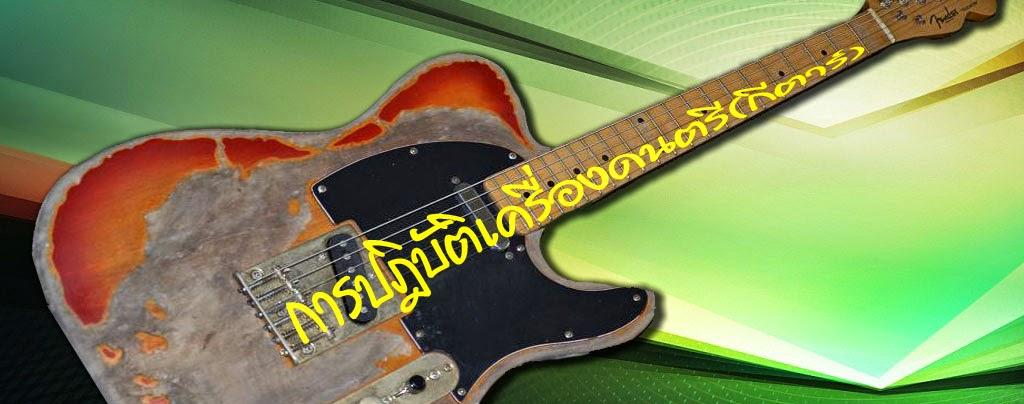 การปฏิบัติเครื่องดนตรี(กีตาร์)