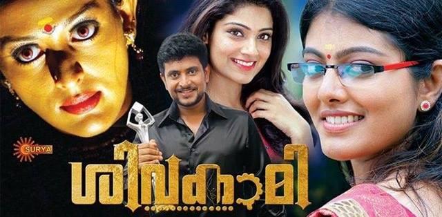 Sivakaami Serial on Surya TV
