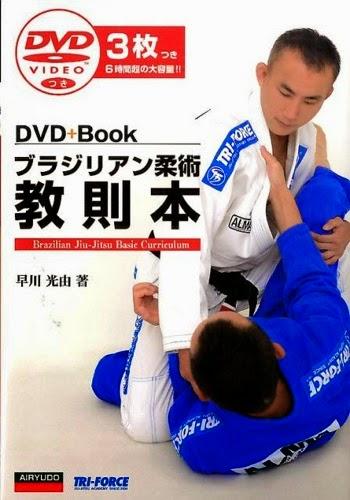 ブラジリアン柔術教則本