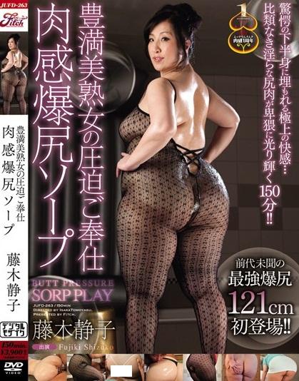 史上最強爆尻121cm - 藤木靜子 慎入