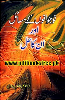 Nojawano Ke Masail By Dr Ali Asghar Chaudhry