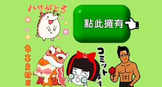 new free LINE sticker