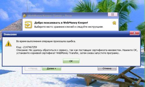 Установка завершена webmoney готово
