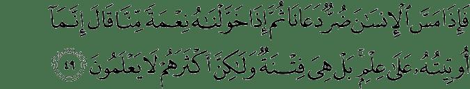 Surat Az-Zumar ayat 49