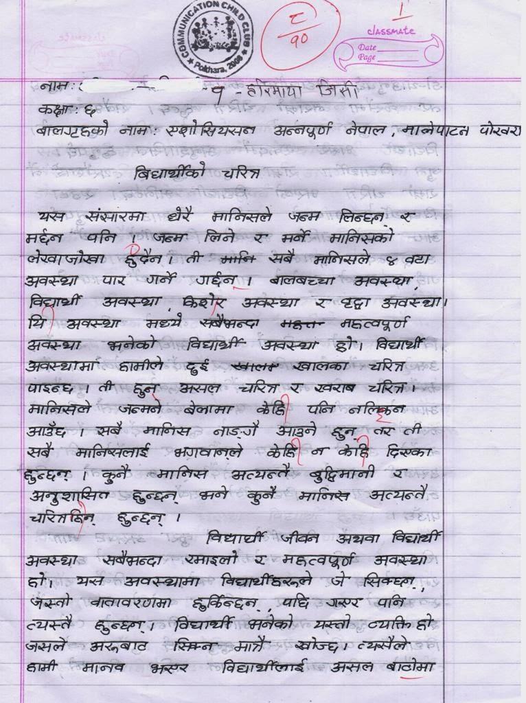 essay writing in nepali