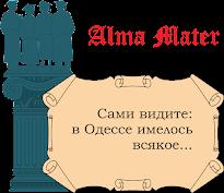 Історія Анатомічного корпусу ОНМедУ