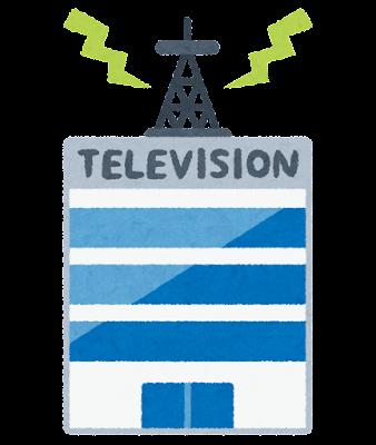 テレビ局のイラスト