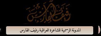 مدونة الشاعرة رفيف الفارس