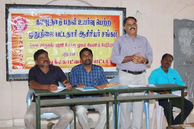 Pudukkottai District General Body Meeting - TNPPGTA