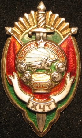 Mongolian Honored Chekist Badge