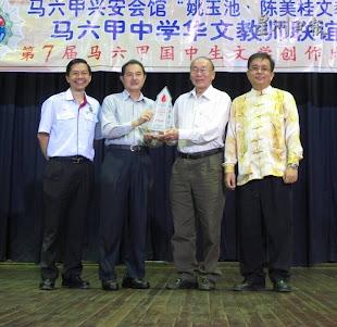 2012年:主办第7届马六甲国中生文学创作比赛