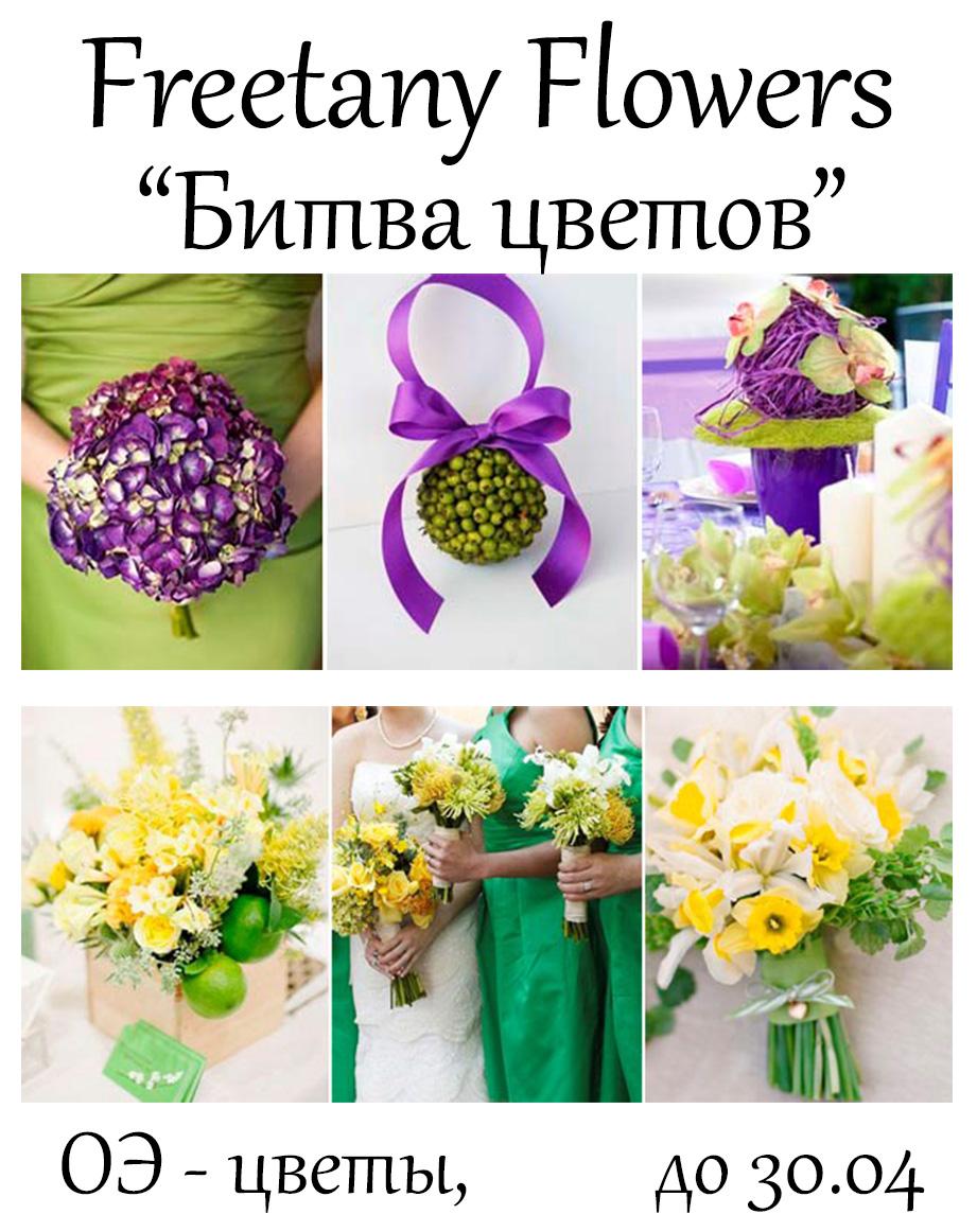 """Задание Апреля """"Битва цветов"""""""