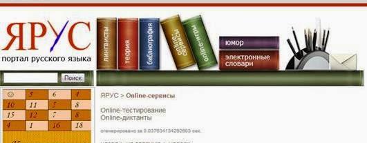 ЯРУС. Портал русского языка