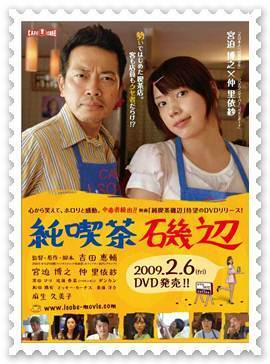 cafe isobe movie poster 2008 1020527341+69Leciel.co.cc CAFE ISOBE