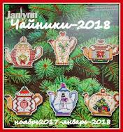 Чайники-2018 - wykonane:)