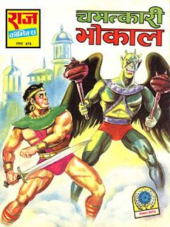 CHAMATKARI BHOKAAL (Bhokal Hindi Comic) (PDF)