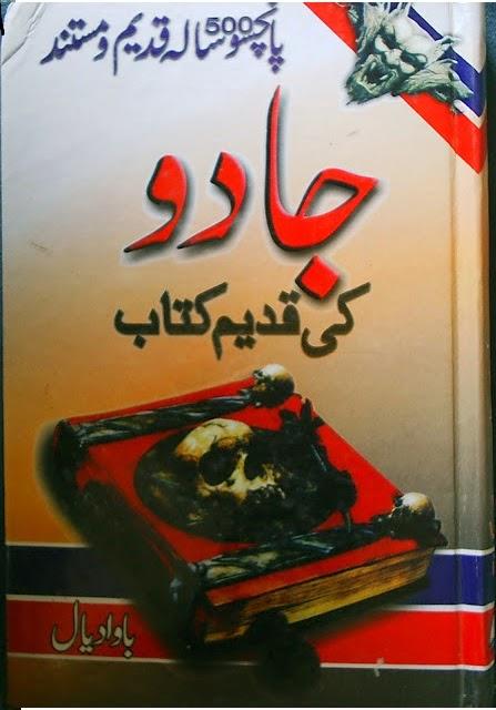 http://amliyaatbooksonline.blogspot.com/