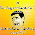 Goga Funny Jokes in Urdu Latifay