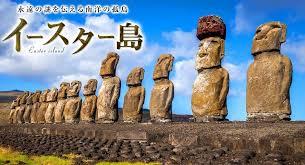 ラパマイシンの発祥地「イースター島」の<br>巨大石像