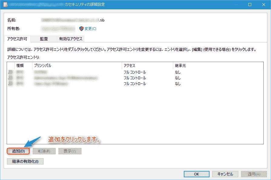 windows10ファイルにアクセス出来ない アクセスが拒否されました 対処