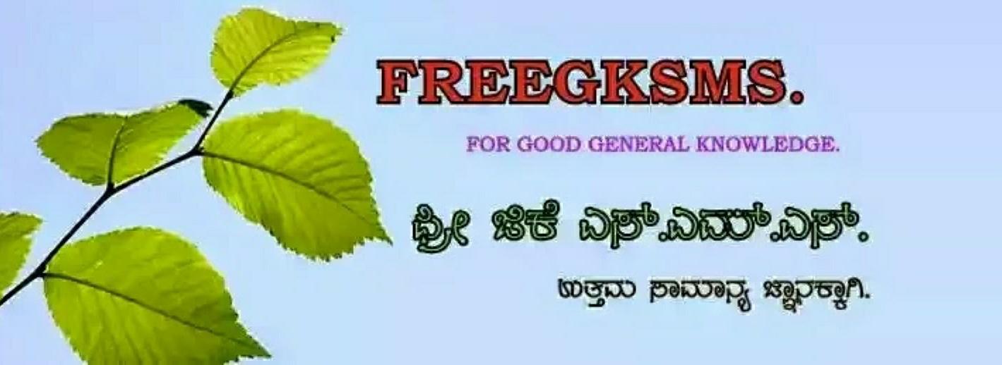 FREEGKSMS(ಸಾಮಾನ್ಯ ಜ್ಞಾನ)