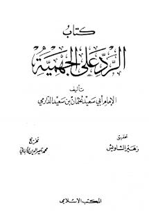 الرد على الجهمية - أبي سعيد عثمان بن سعيد الدرامي